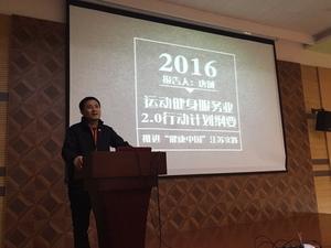 公司领导在江苏省健身服务业2.0会议上发言.JPG