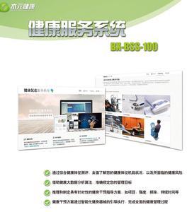 运动处方专家管理服务系统(健康服务系统).jpg