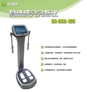 身体成分分析仪BX-BCA-100